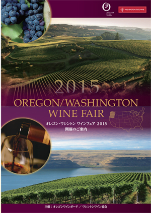 Oregon / Washington State Wine Tasting 2015