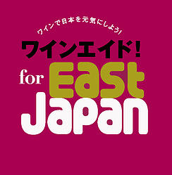 Wine Aid for East Japan