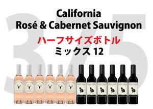 カリフォルニア ロゼ & カベルネ ハーフボトル 12