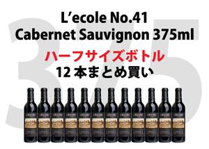 12btl x L'Ecole No. 41 Cabernet Sauvignon 375ml