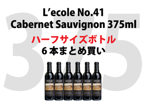 6btl x L'Ecole No. 41 Cabernet Sauvignon 375ml