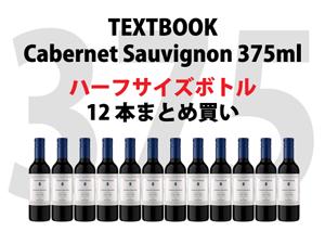 12本  x テキストブック カベルネ ソーヴィニヨン (ハーフボトル)