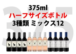 ハーフサイズボトル 3種類ミックス 12