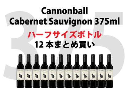 12本 x キャノンボール カベルネ ソーヴィニヨン (ハーフボトル)