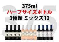 12btl x Three kinds 375ml btl bundle set